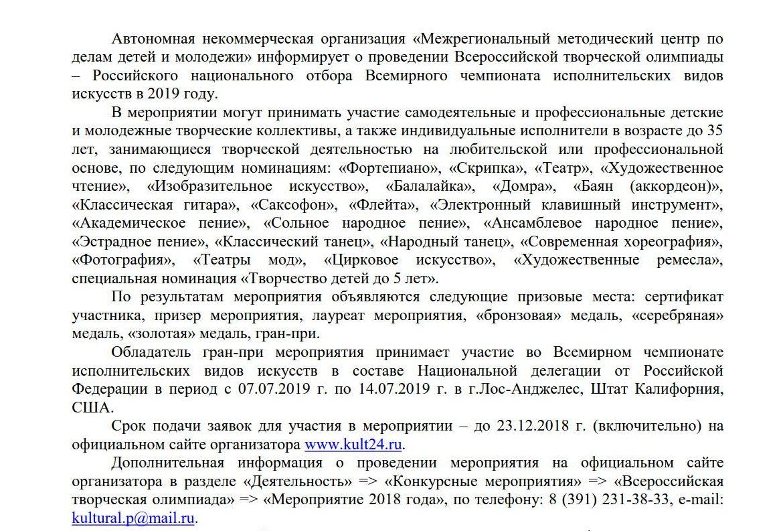 1Исх.10-18-10405 от 22.10.2018 г