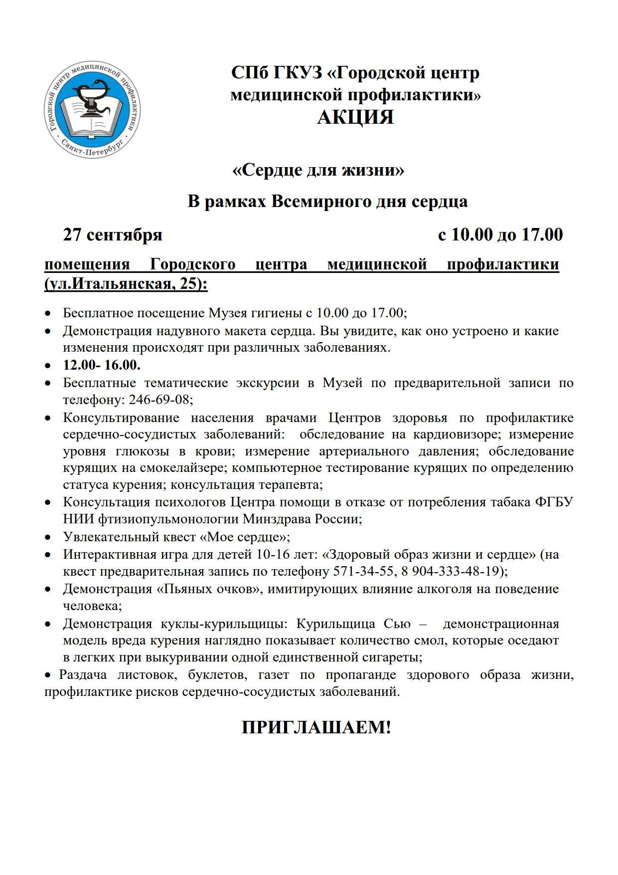 2019 о размещ объявл -РАССЫЛКА об Акции к Всемирн дню сердца_1