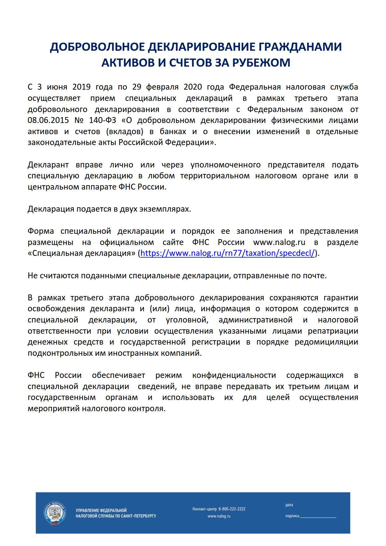 3 этап_спец декларация_новая_1