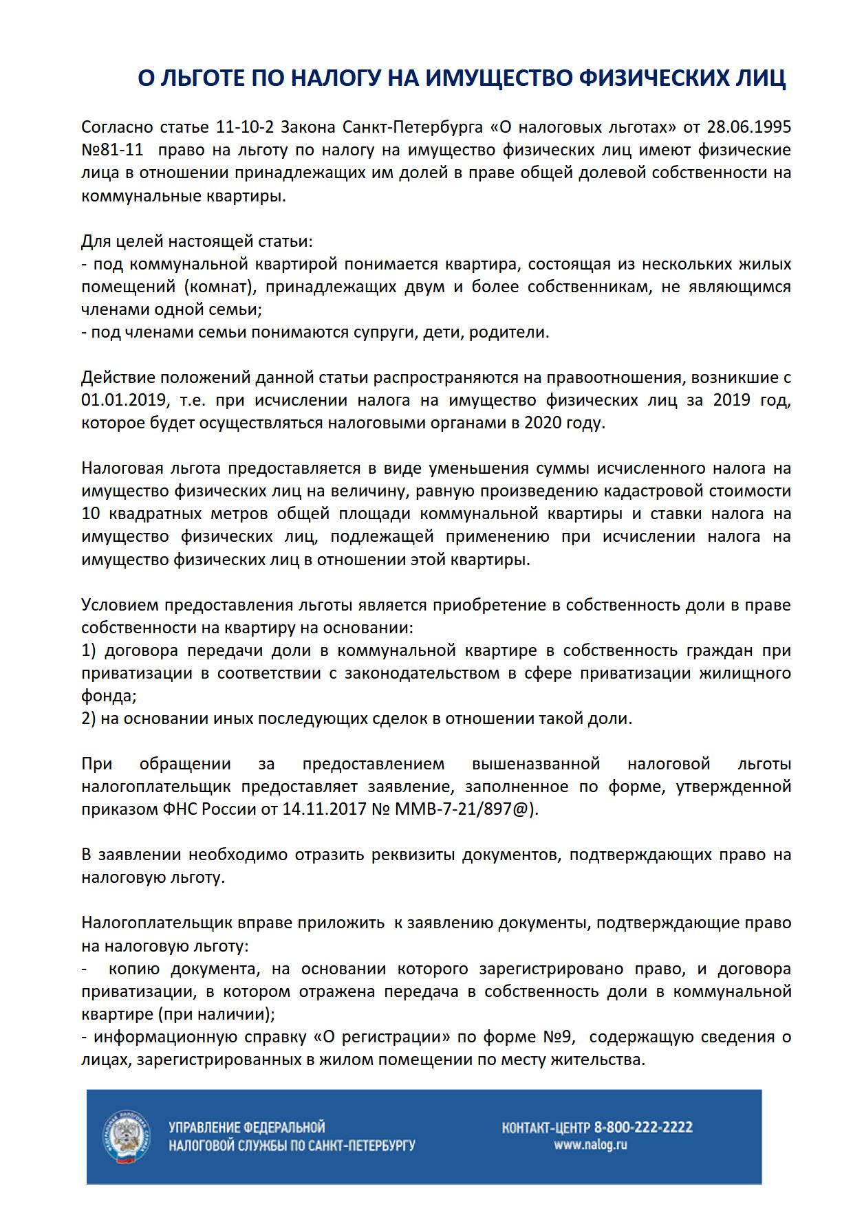 42_Льготы ФЛ 2020_1