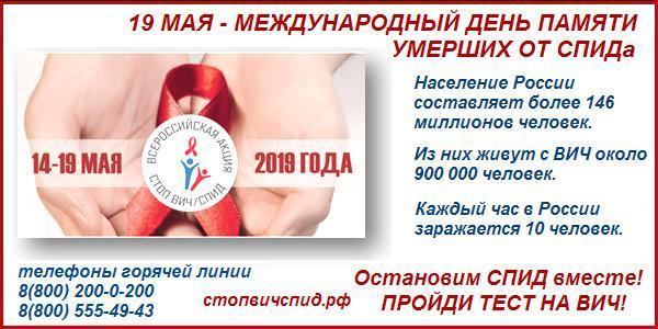 Акция День памяти СПИД