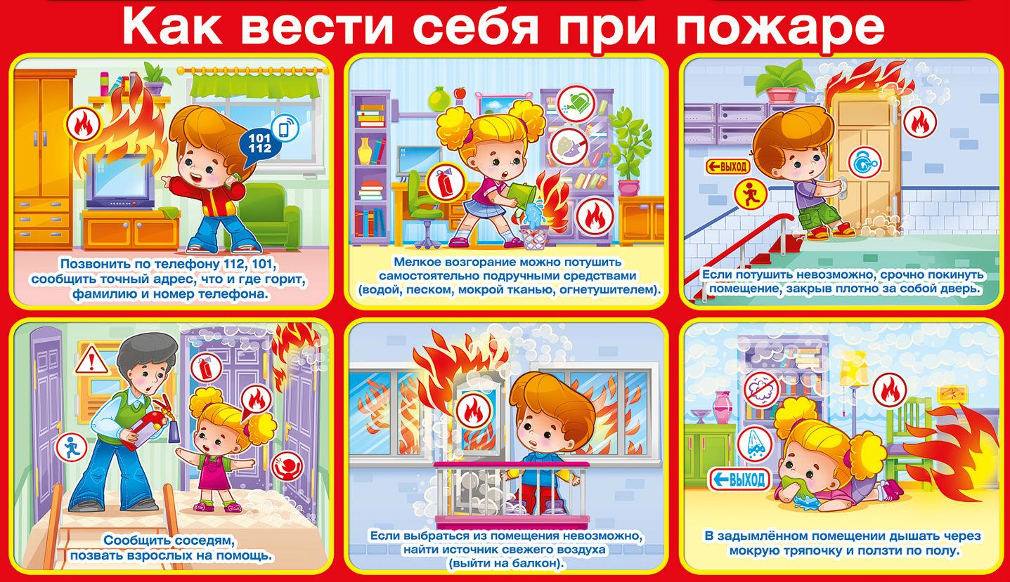 Чем-можно-тушить-пожар-картинки-для-детей-10