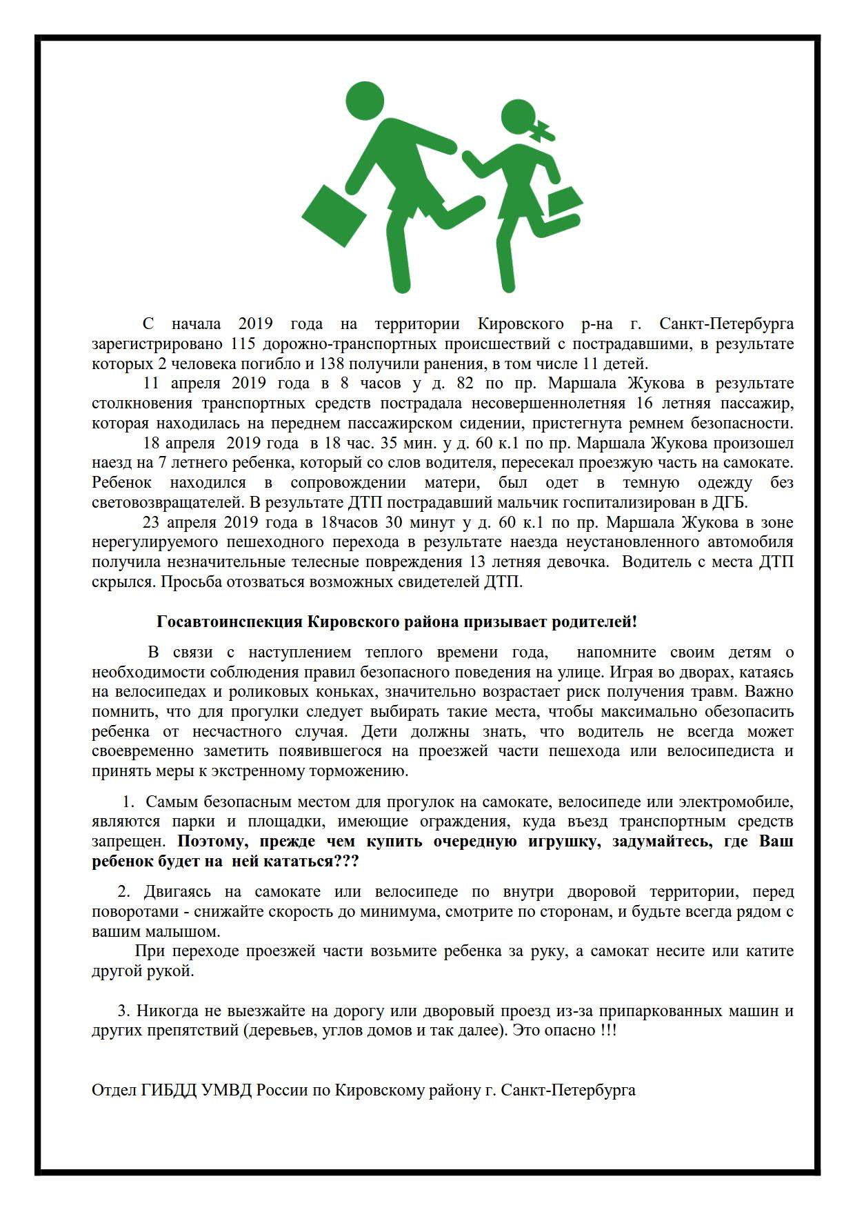 ДДТТ, хроника дтп дети. Самокаты.апрель_1