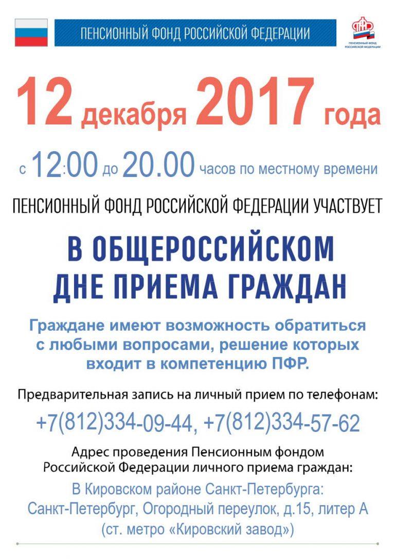 управление пенсионным фондом российской федерации изготовить искусственный камень