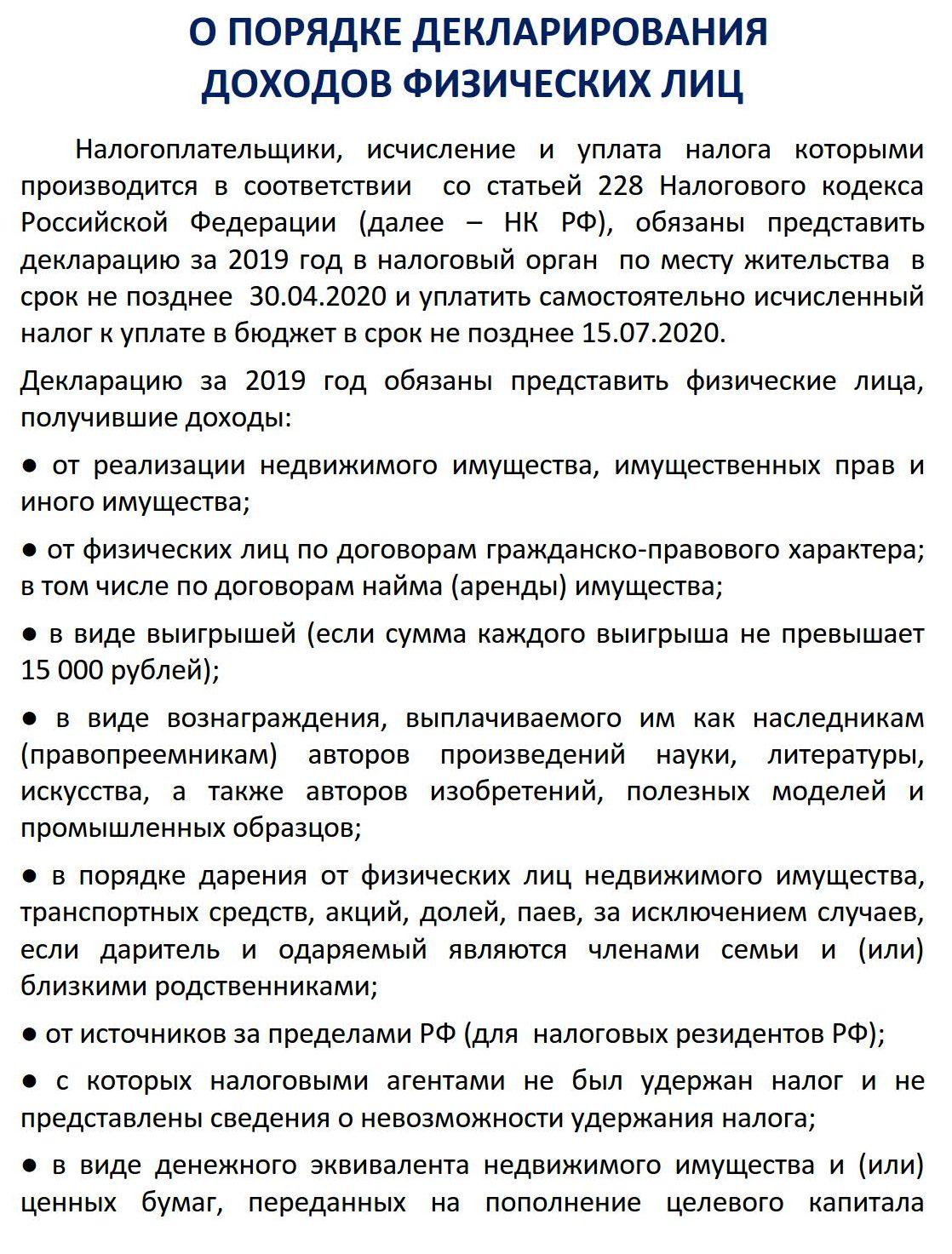 Декларирование 2020_1