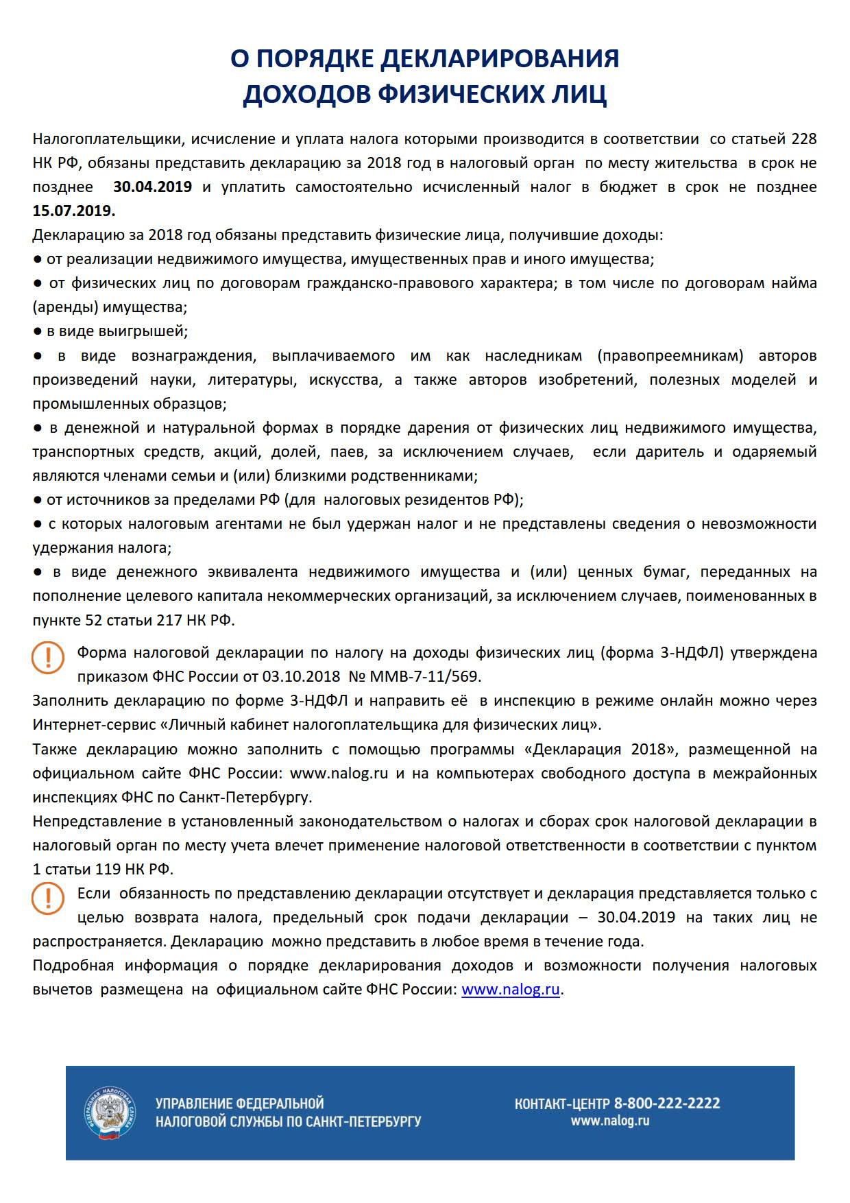 Декларирование_2019 в организации_1