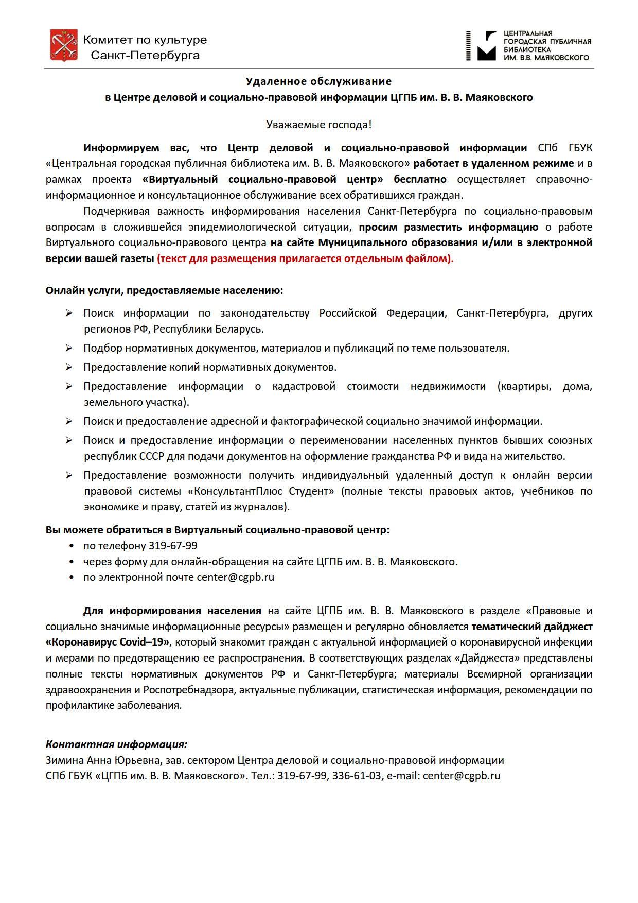 Информационное письмо в МО_1