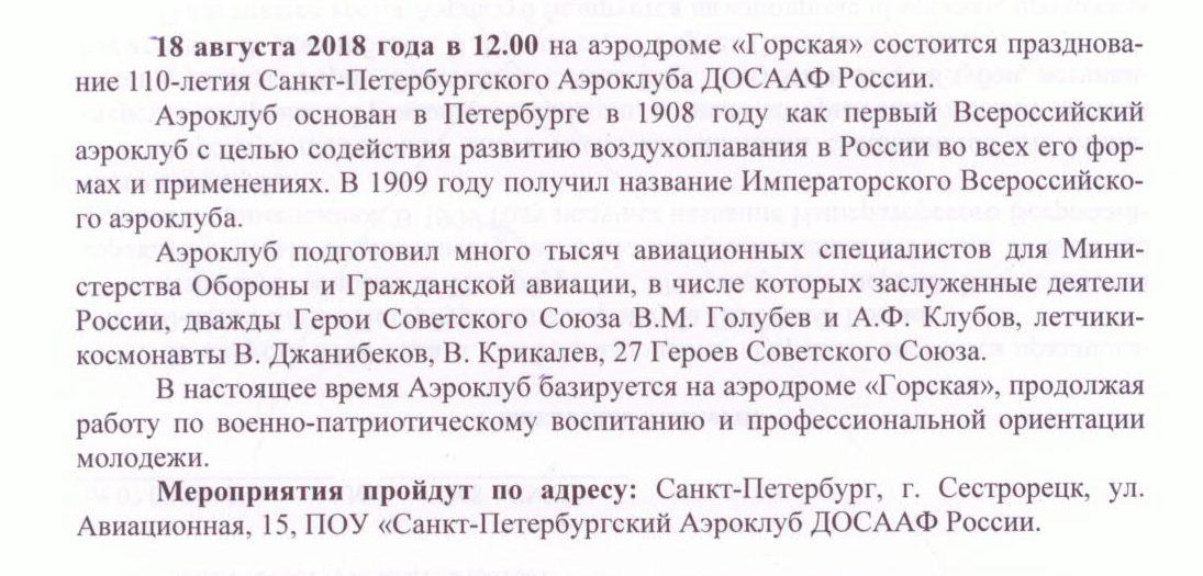 Исх. 368 - СМО_1
