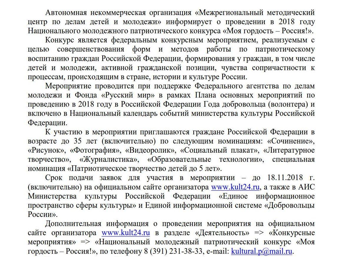 Исх.09-18-10110 от 19.09.2018 г_1