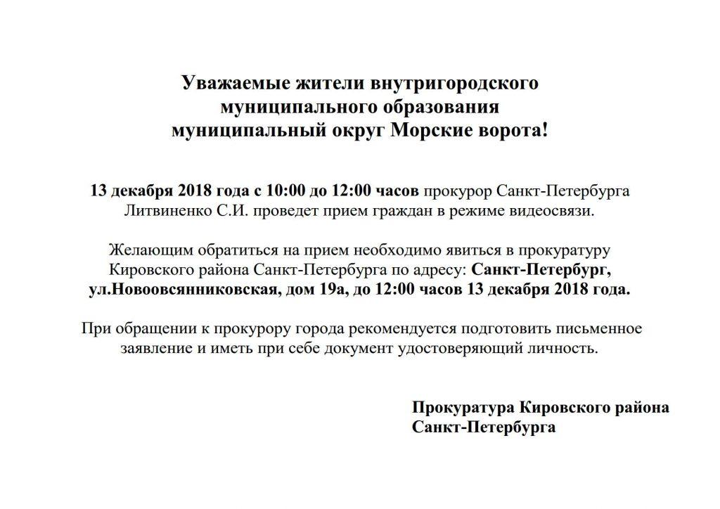 Личный прием Литвиненко-13.12.18_1