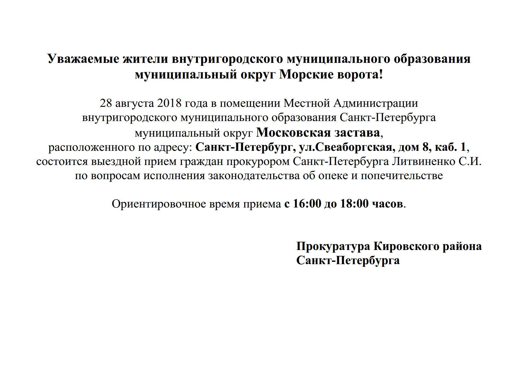 Личный прием Литвиненко-28.09.18_1