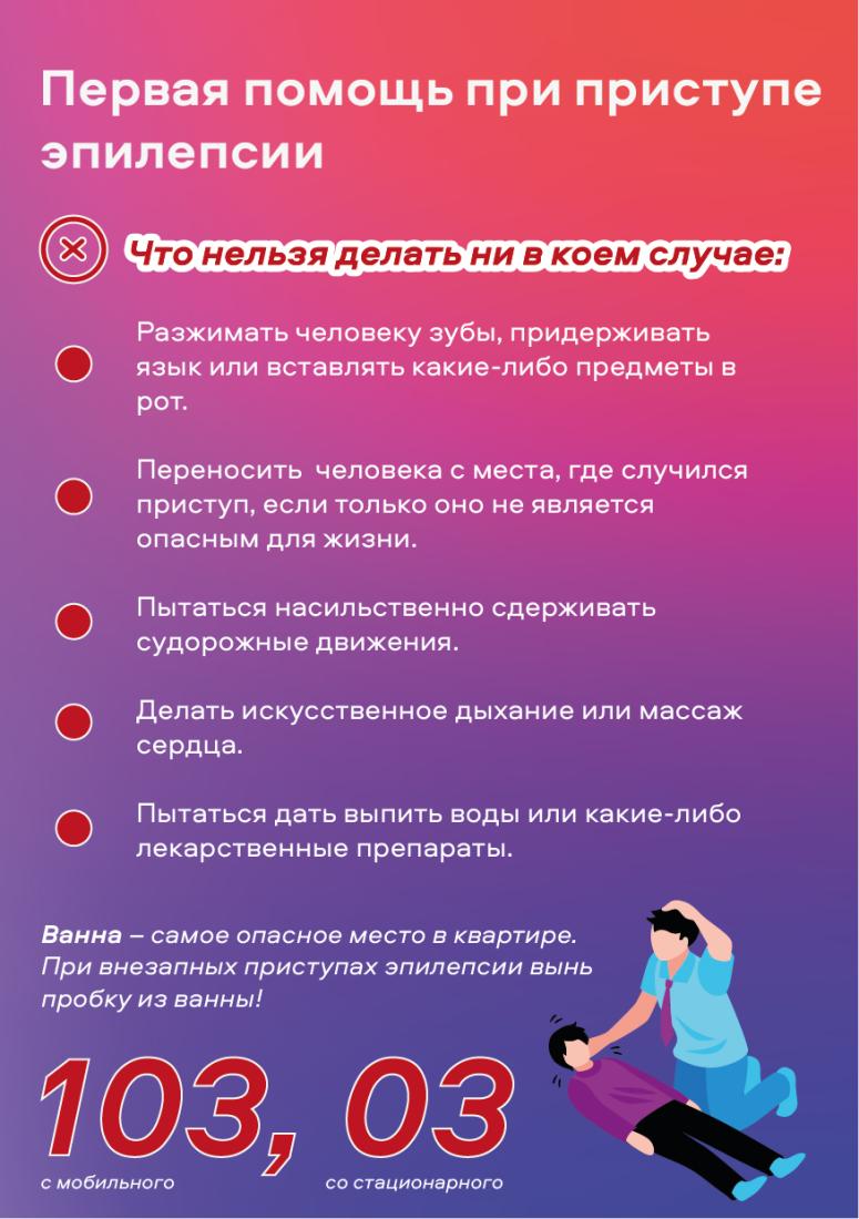 Листовка Эпилепсия (2)