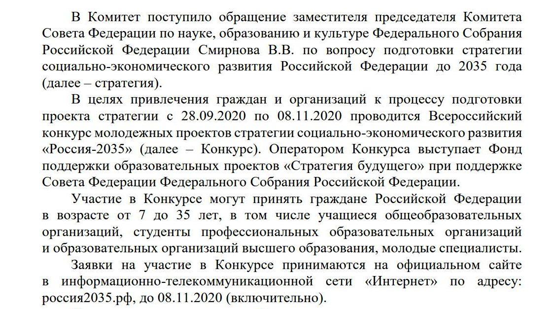 О Всероссийском конкурсе молодежных проектов Россия-2035_1