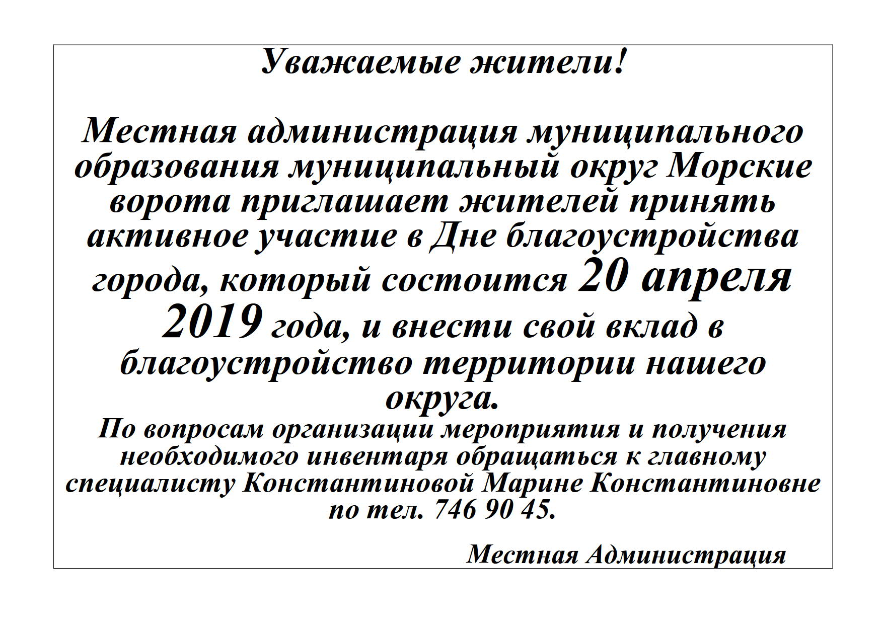 Объявление о проведении субботника_1