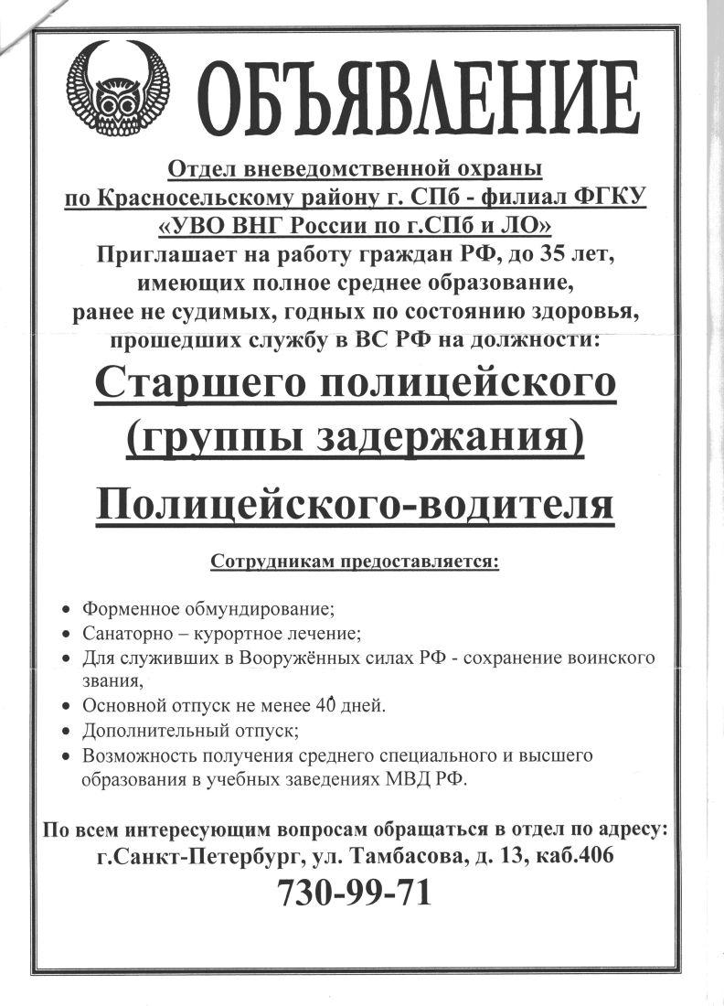Объявление-полицейские_1