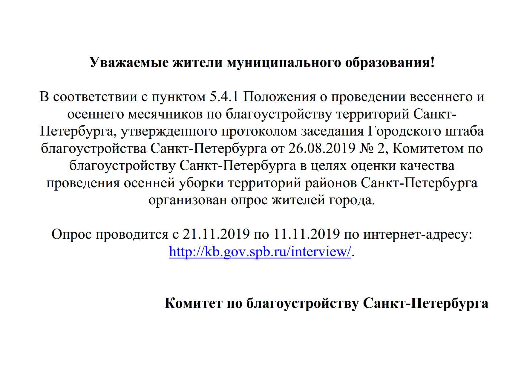 Опрос жителей - осенняя уборка_1