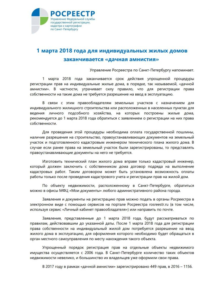П-р 1 марта 2018 заканчивается дачная амнистия для ИЖС_1