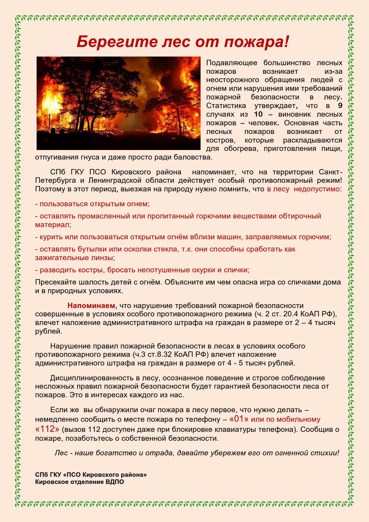 ПАМЯТКА - ЛЕС_1
