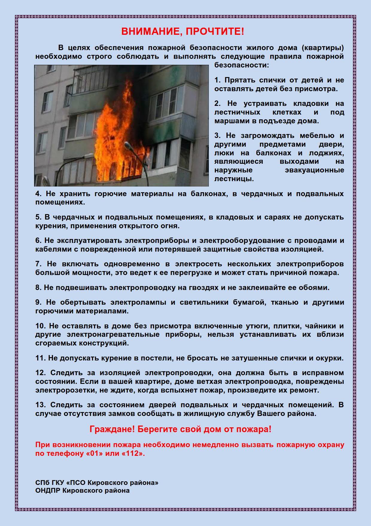 ПАМЯТКА - для жилых домов_1