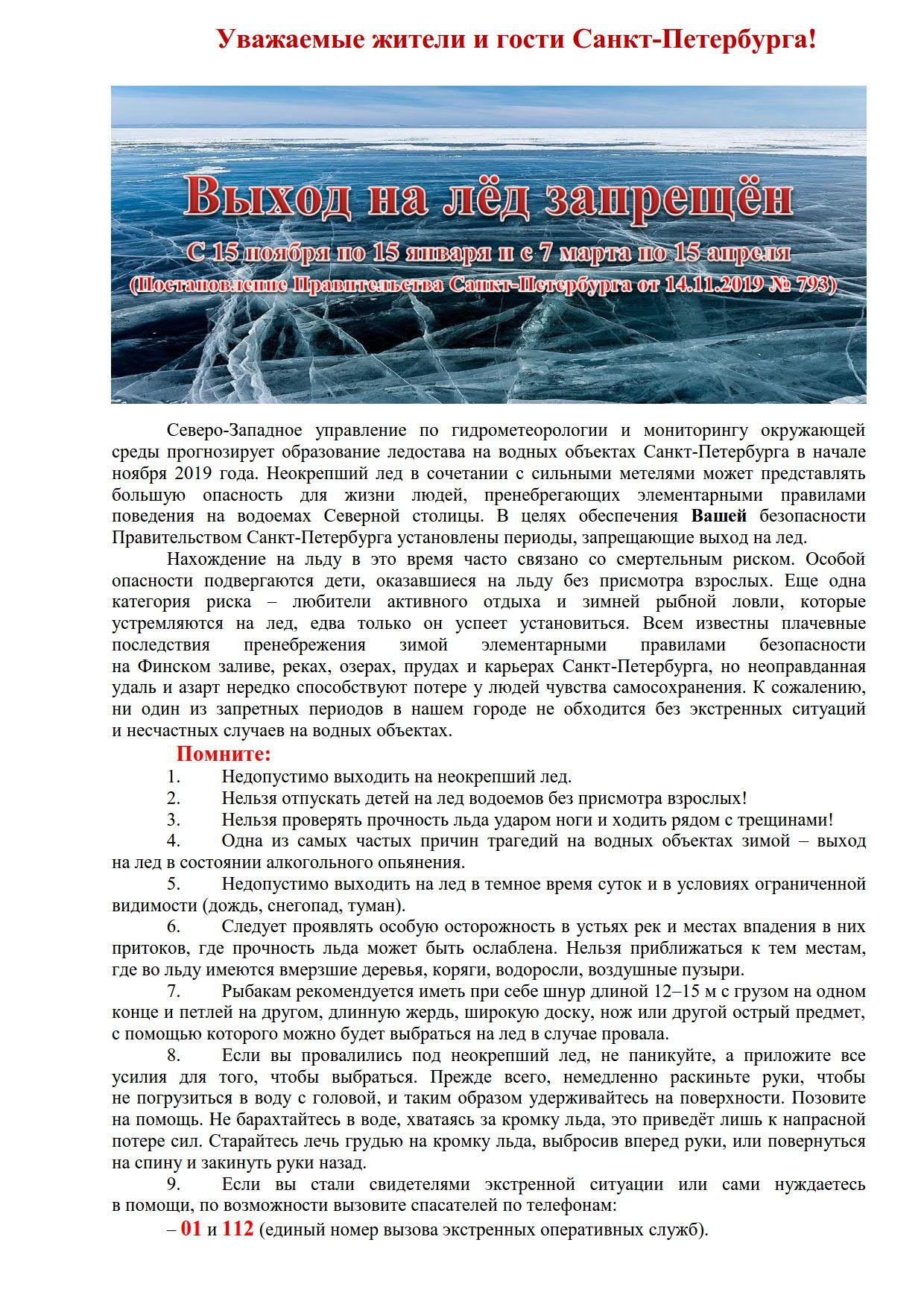 Памятка-о-запрете-выхода-на-лёд-в-установленные-постановлением-Правительства-Санкт-Петербурга-от-14.11.2019-793-периоды_1