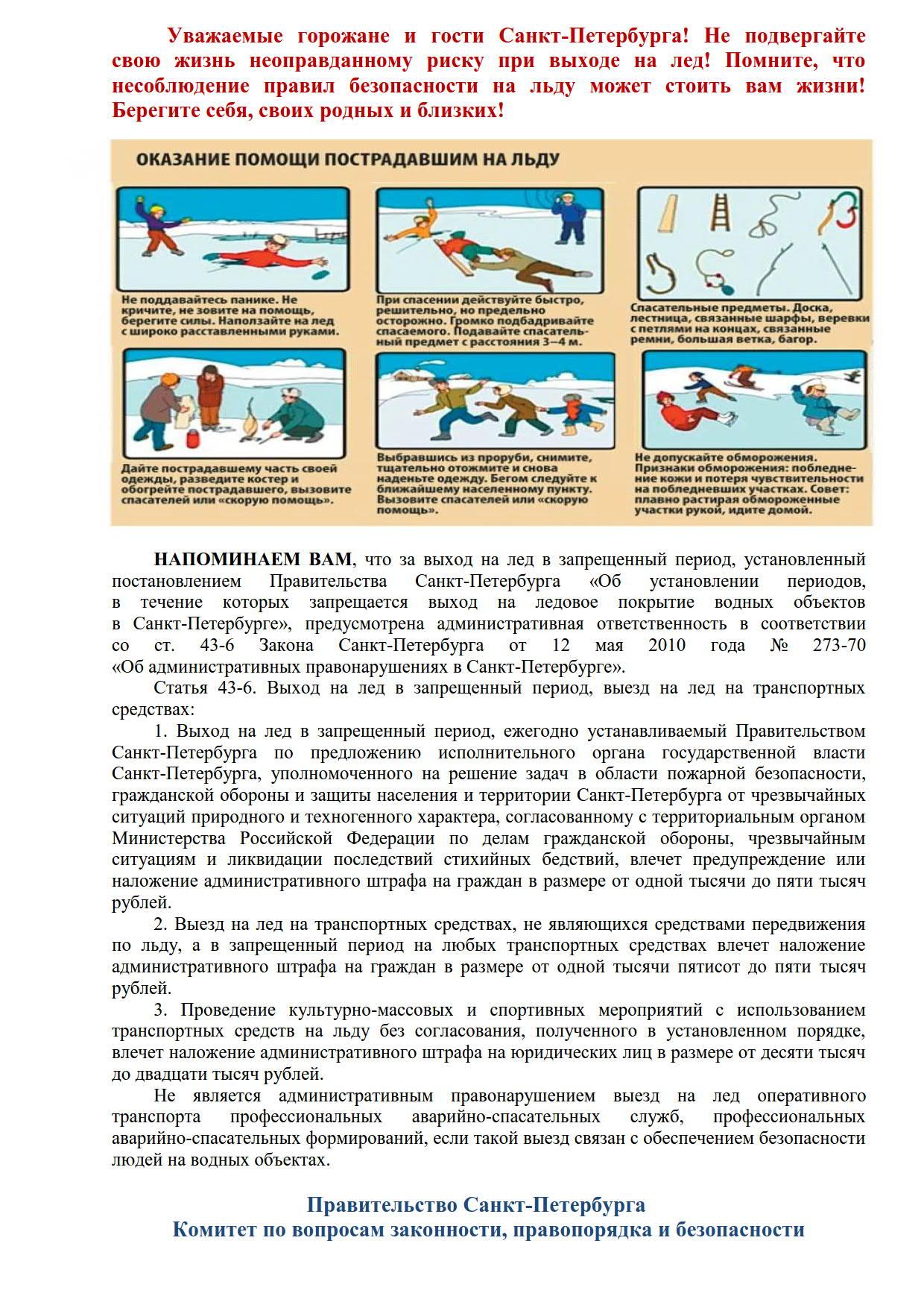 Памятка-о-запрете-выхода-на-лёд-в-установленные-постановлением-Правительства-Санкт-Петербурга-от-14.11.2019-793-периоды_2
