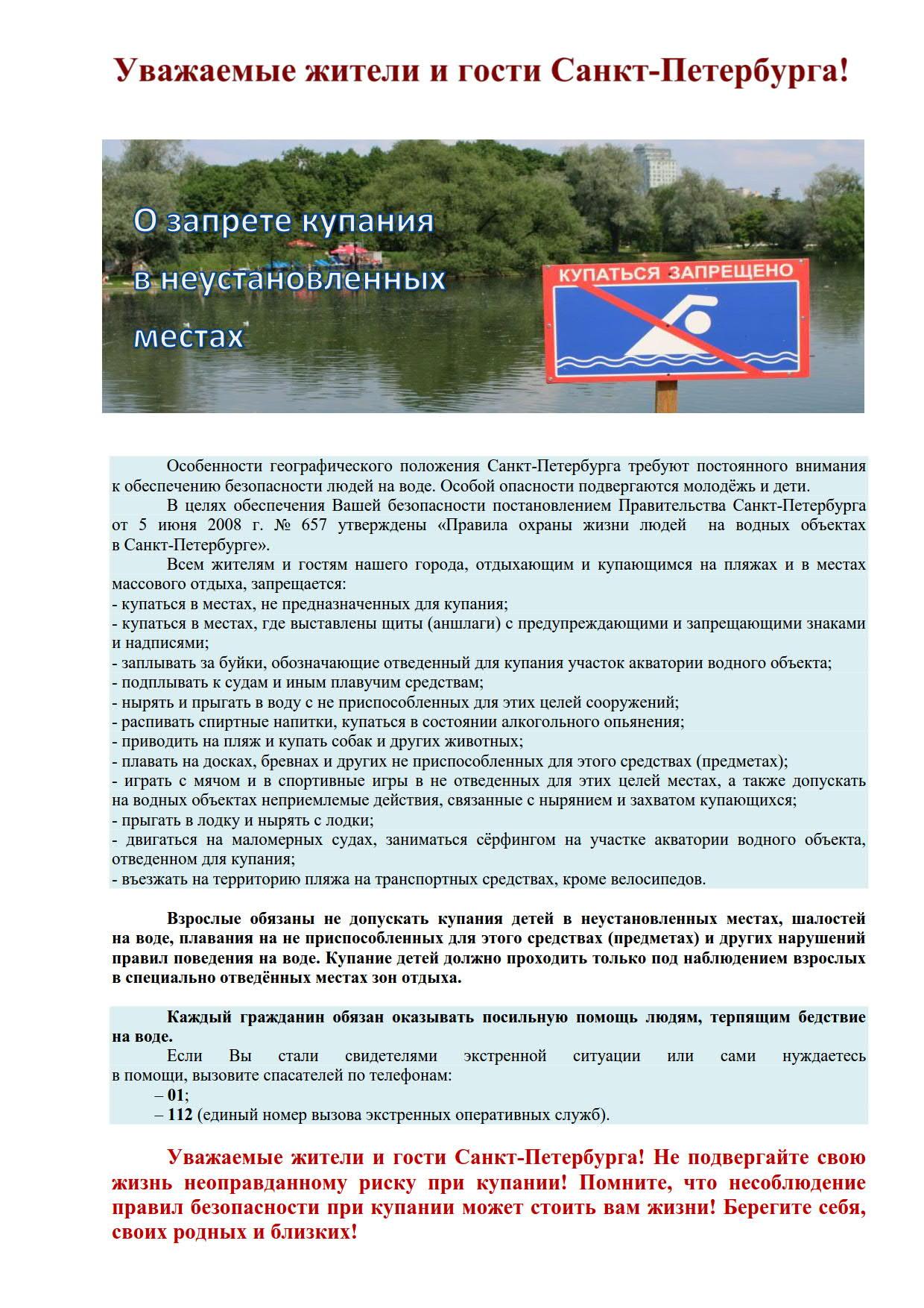 Памятка по запрету купания в неотведённых местах _1