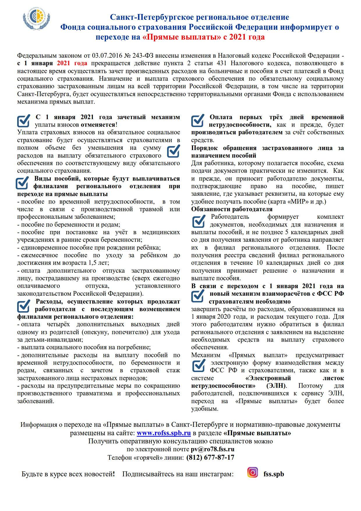 Памятка страхователям ПРЯМЫЕ ВЫПЛАТЫ_СПб_2_1