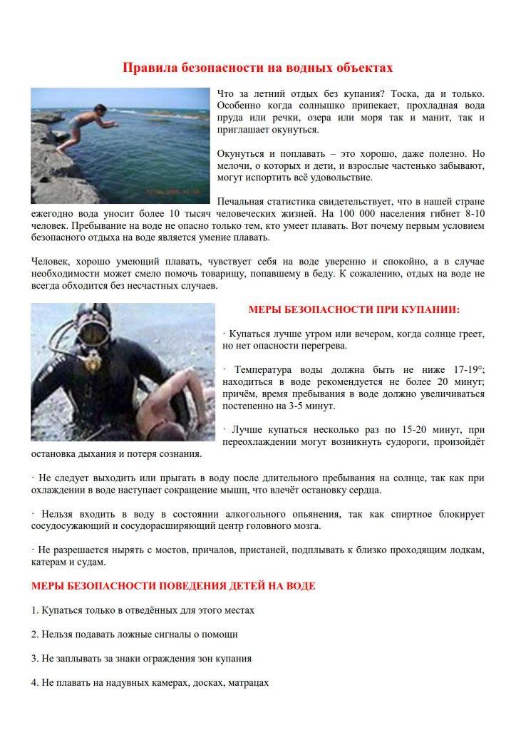 Правила безопасности на водных объектах_3