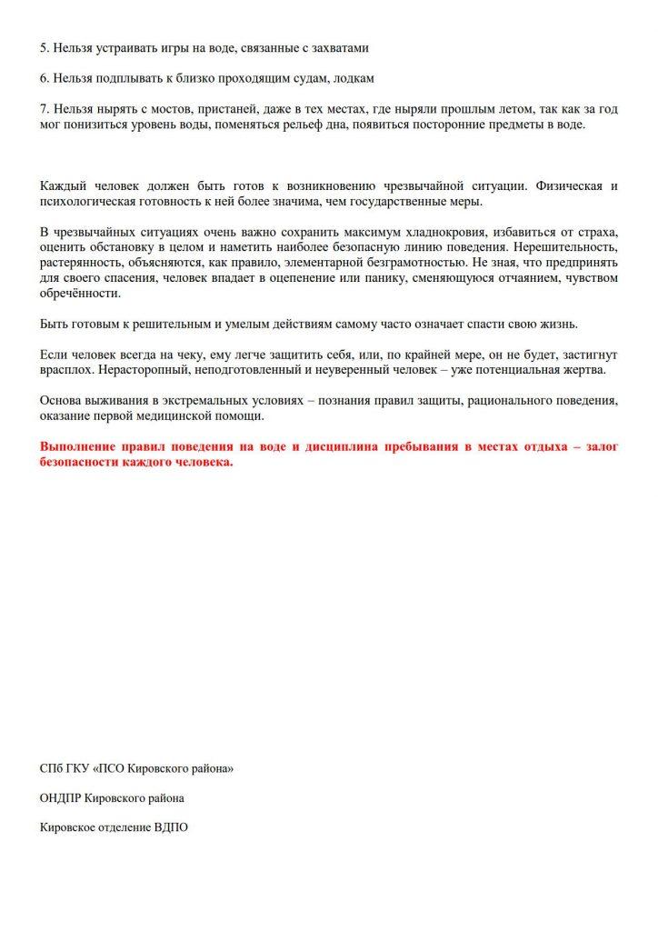 Правила безопасности на водных объектах_4