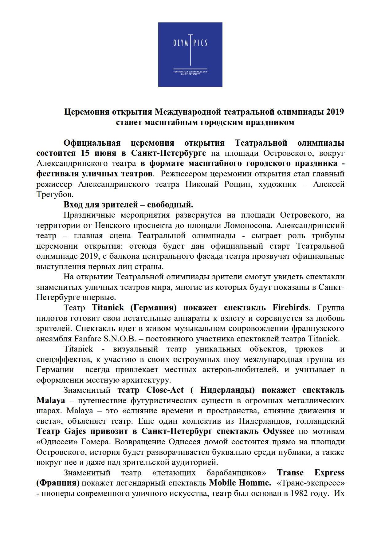 Пресс-релиз Театральная Олимпиада_1