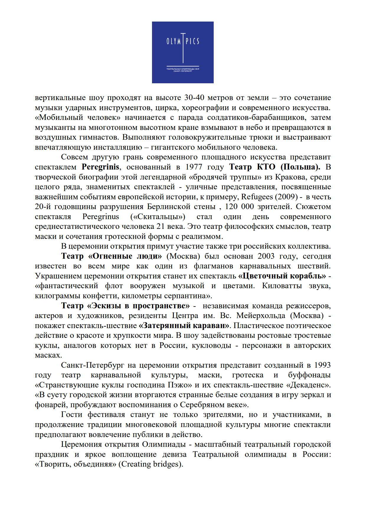 Пресс-релиз Театральная Олимпиада_2
