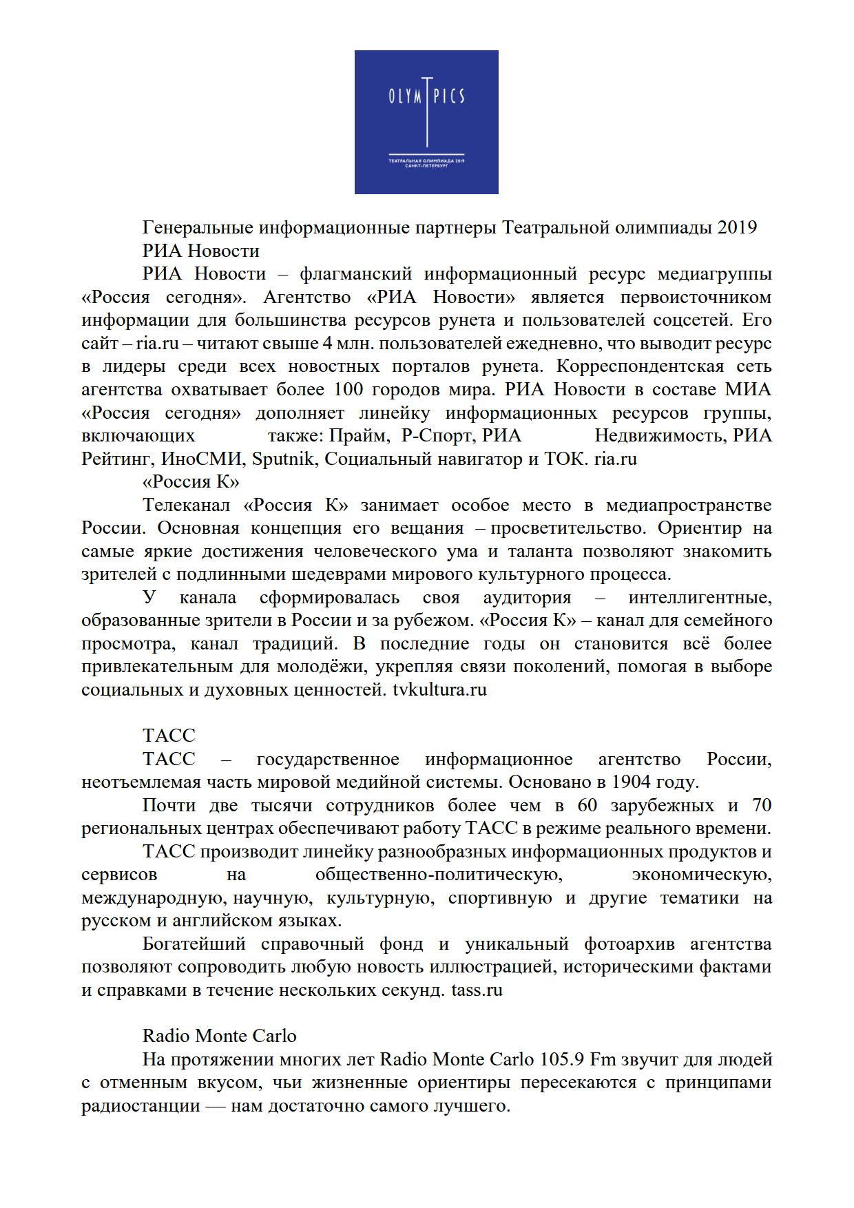 Пресс-релиз Театральная Олимпиада_4