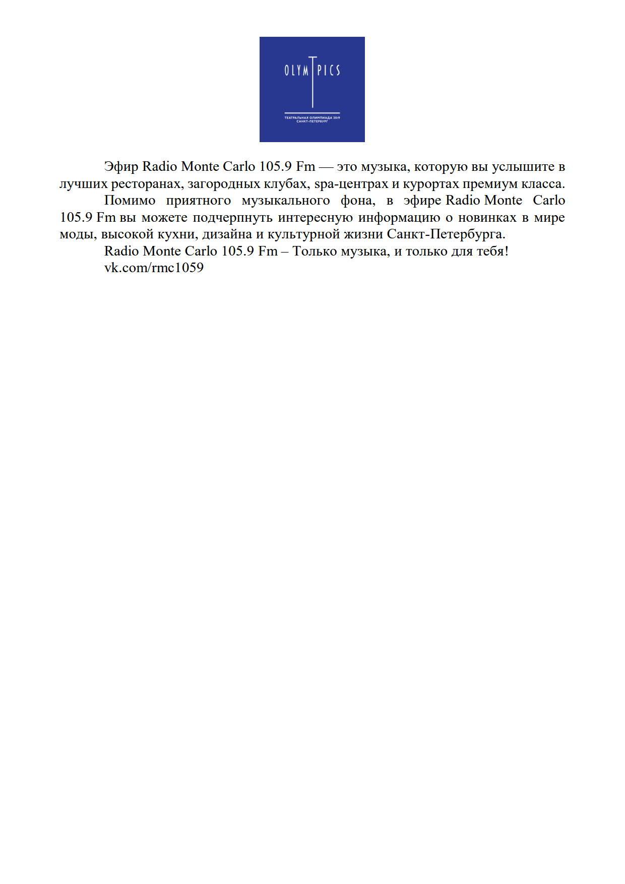 Пресс-релиз Театральная Олимпиада_5