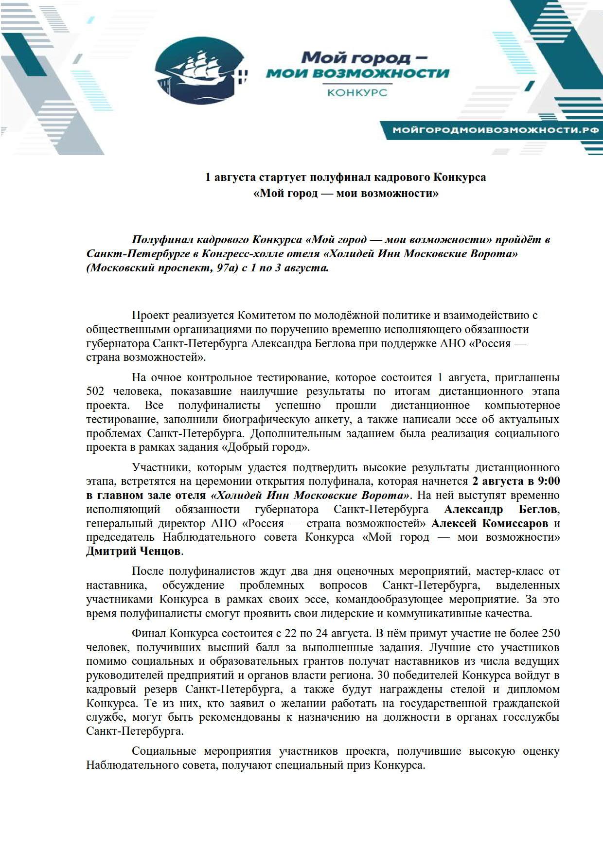 Пресс_релиз_МГМВ_полуфинал_1