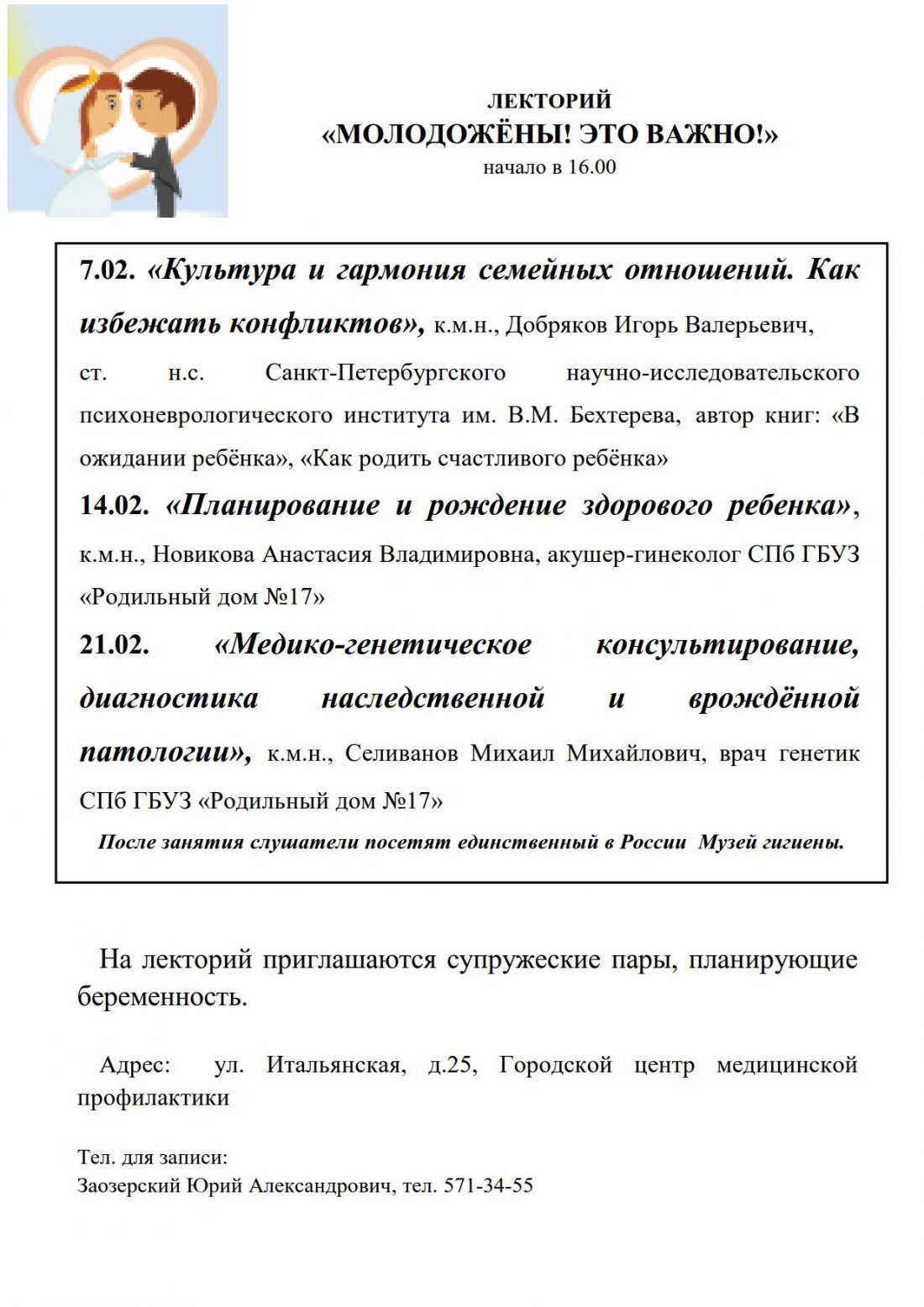 Программа Лекторий для населения_1