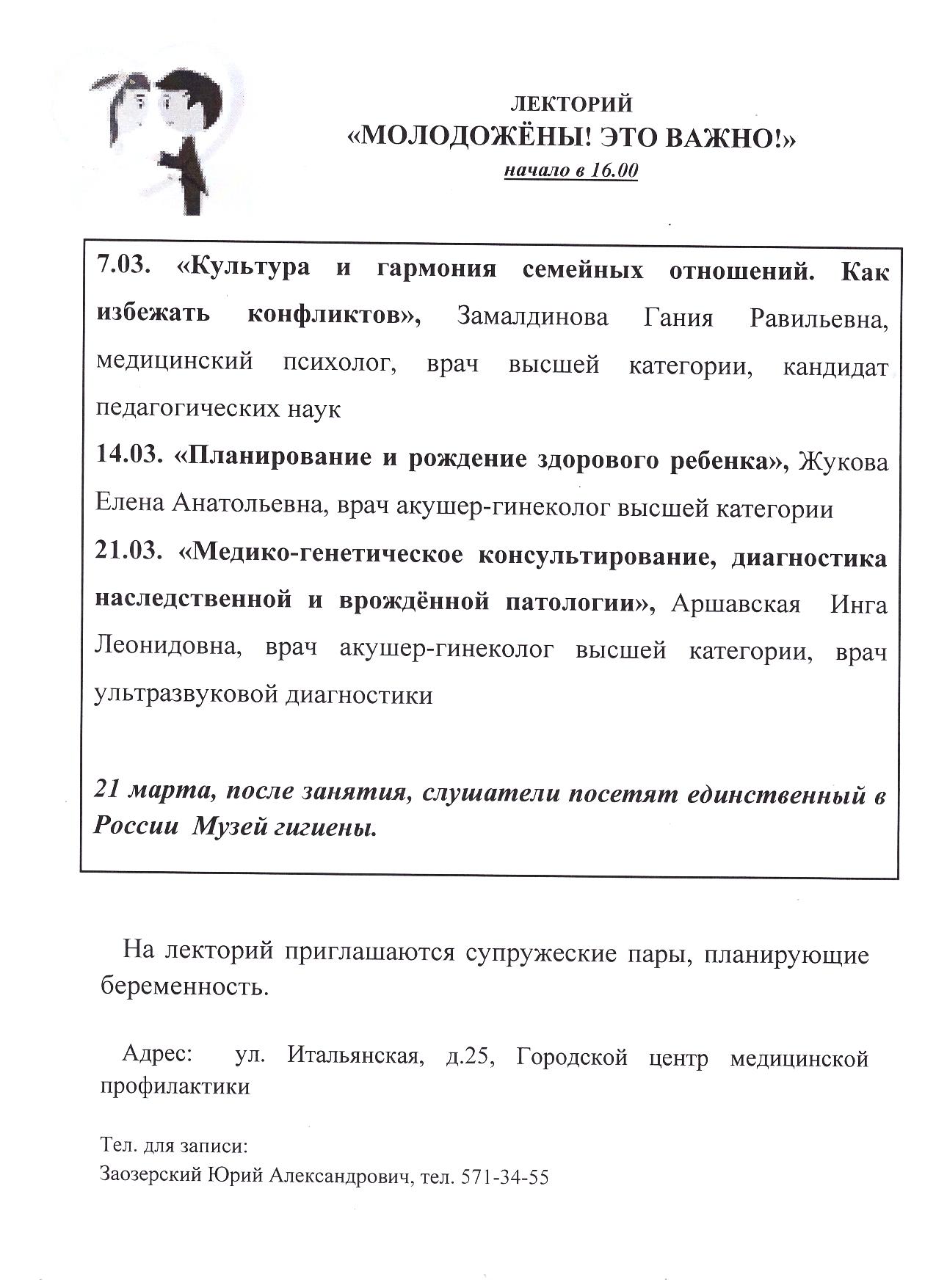 Программа лектория на март 001