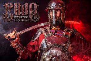 Сила Русского Оружия