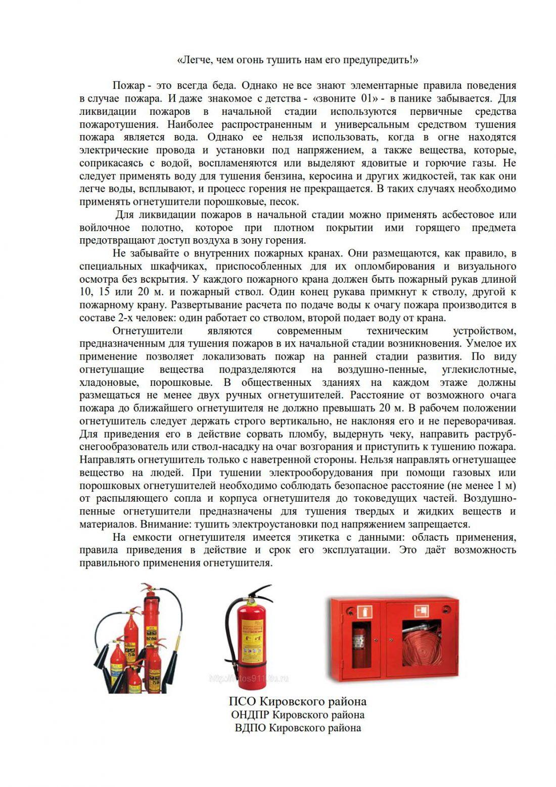 Статья 10.02.19г. первичные средства пожаротушения_1