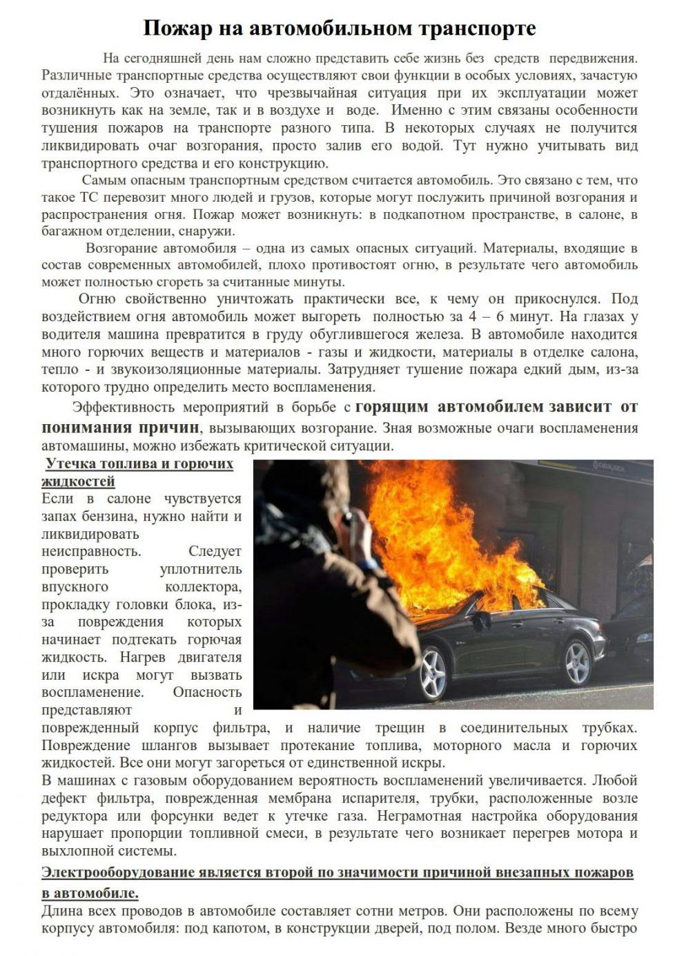 Статья Горение автотранспорта_1