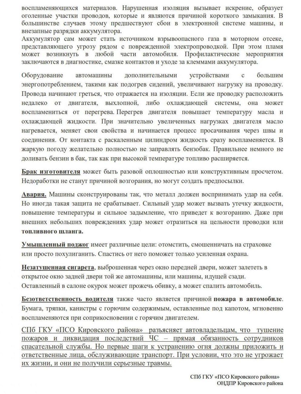 Статья Горение автотранспорта_2