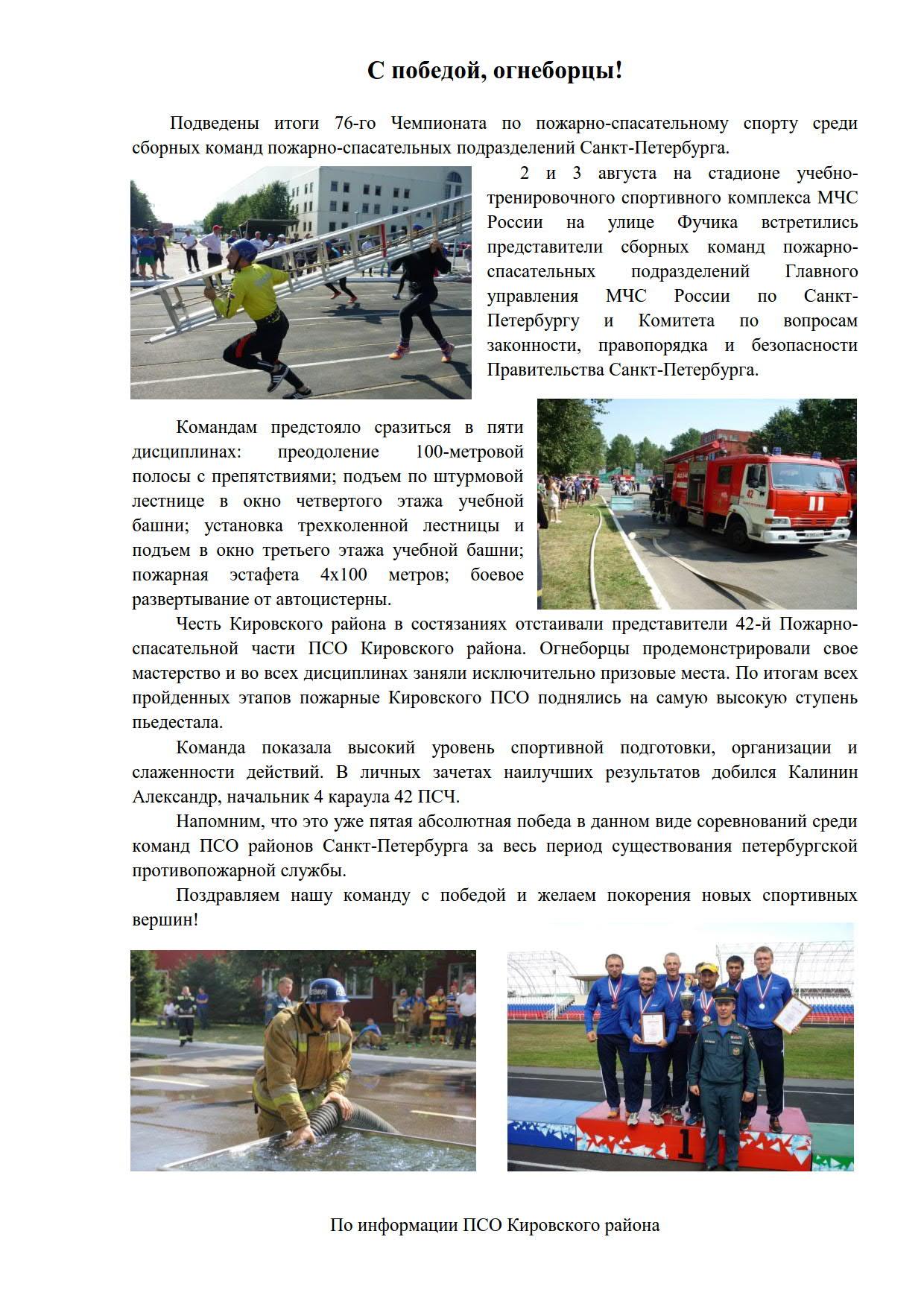 Статья ПСС 08.2018 посл_1