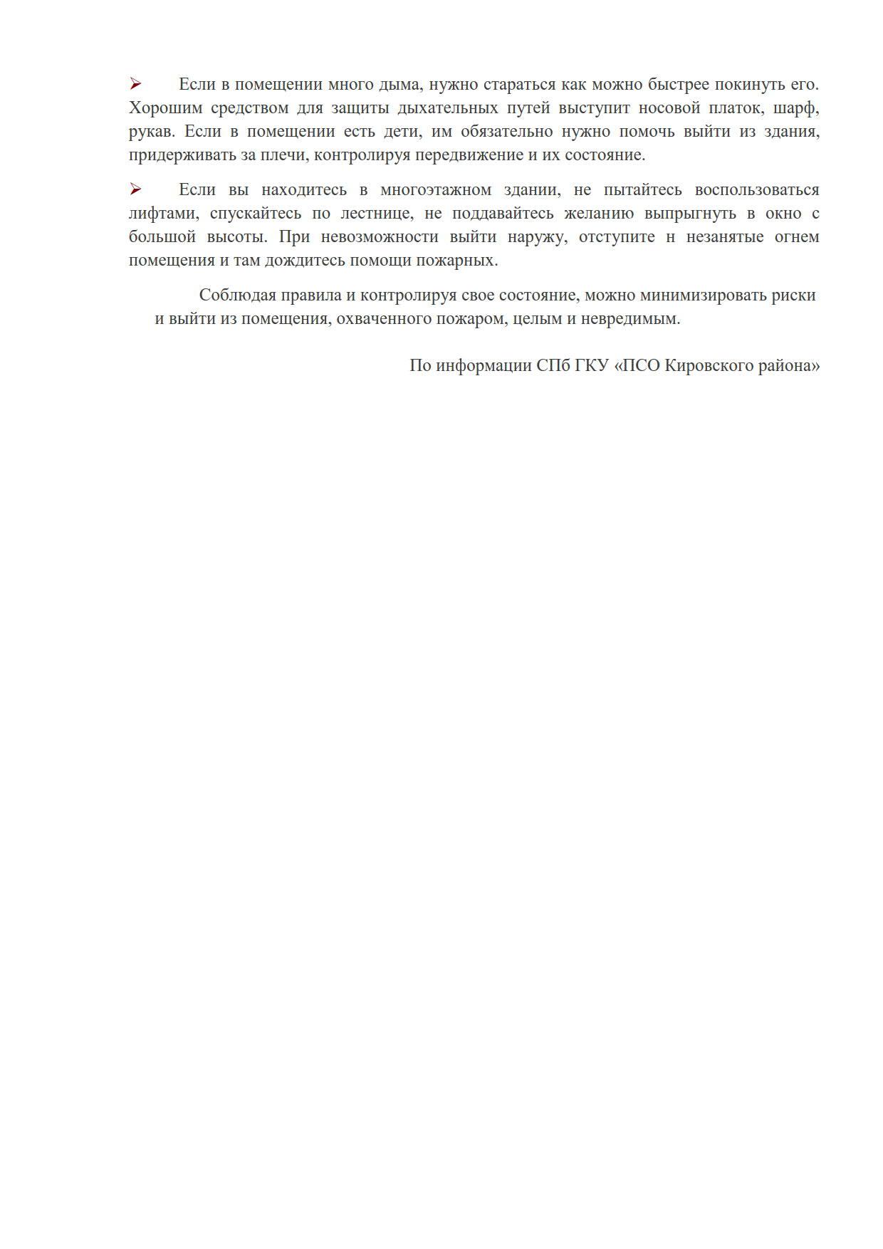 Статья пожар в общественном месте_2