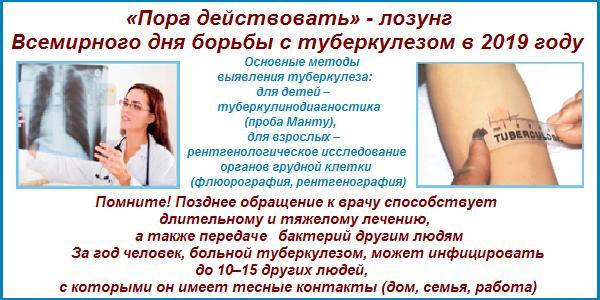 Туберкулез на сайт