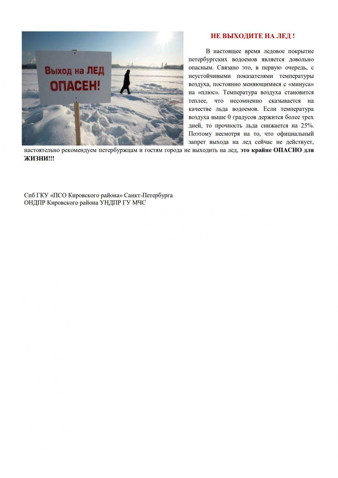 ВЫХОД НА ЛЕД ОПАСЕН_1