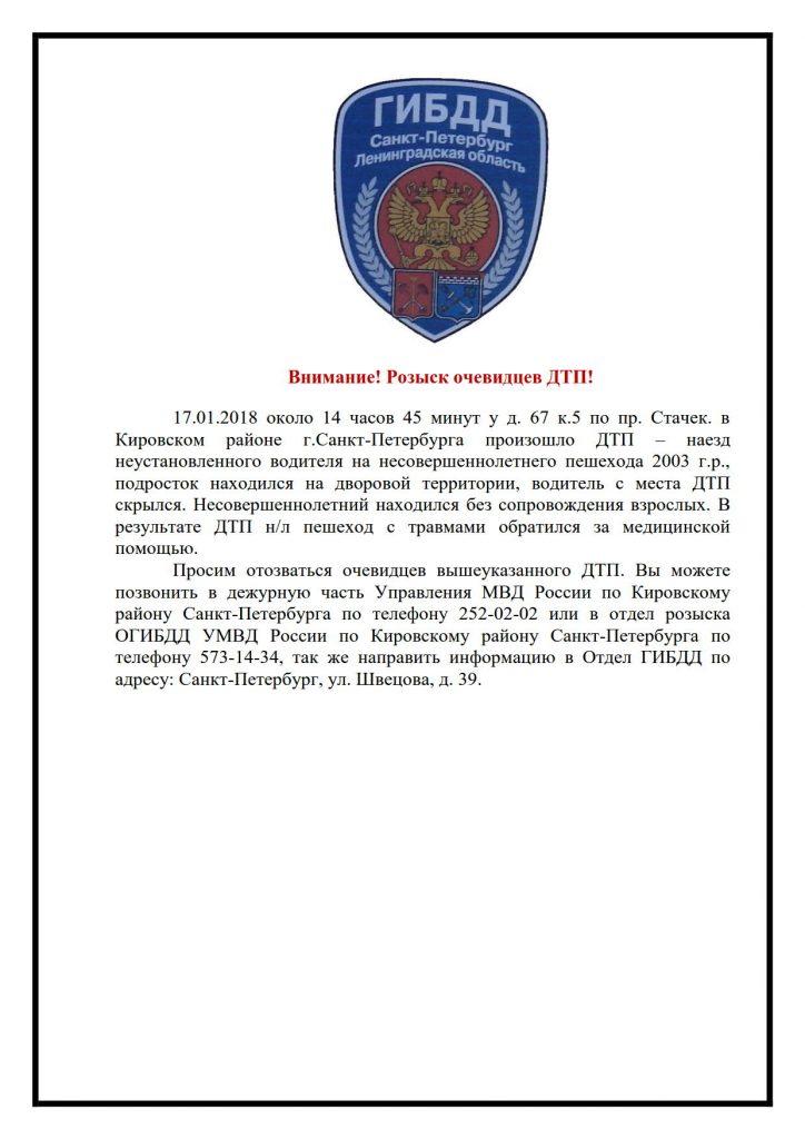 Внимание - розыск - ДТП 17.01.2018_1