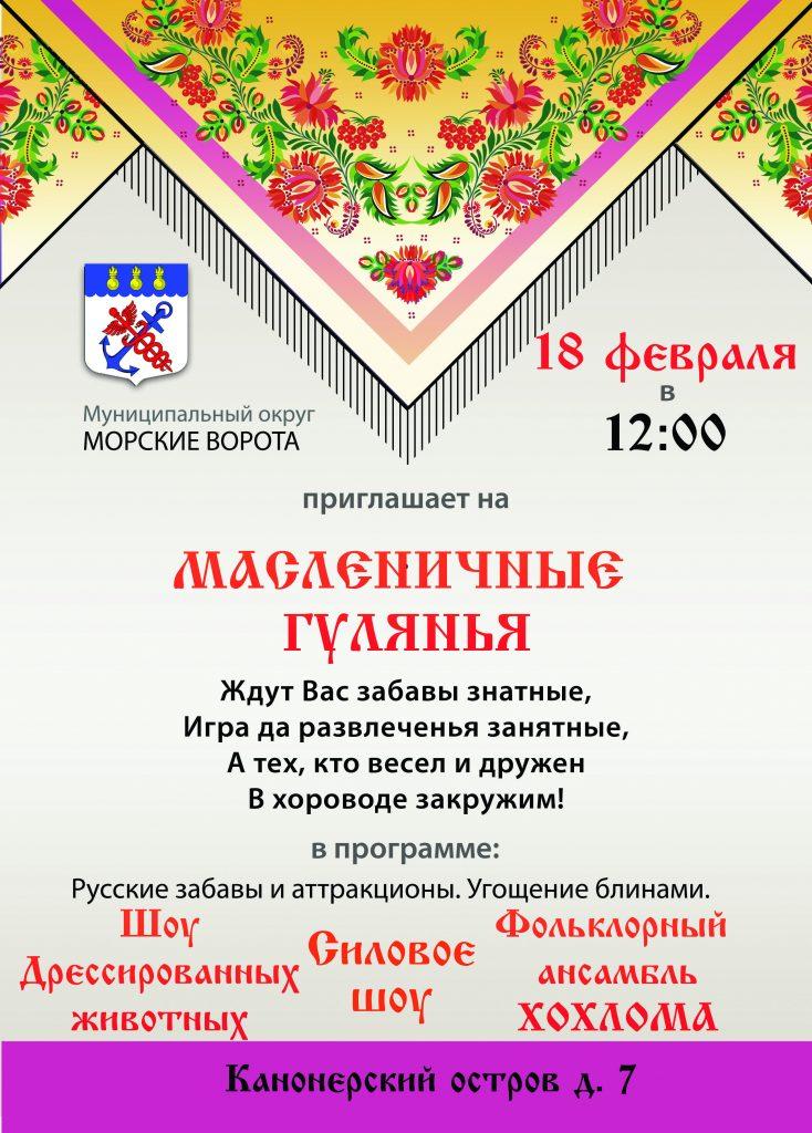 афиша морские ворота 2 2018