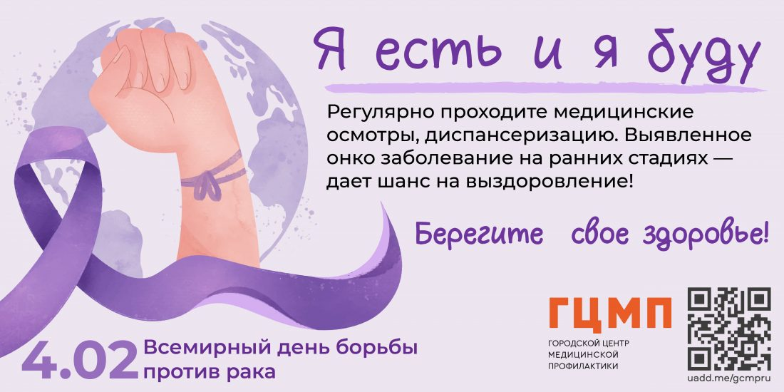 cancer-day_web