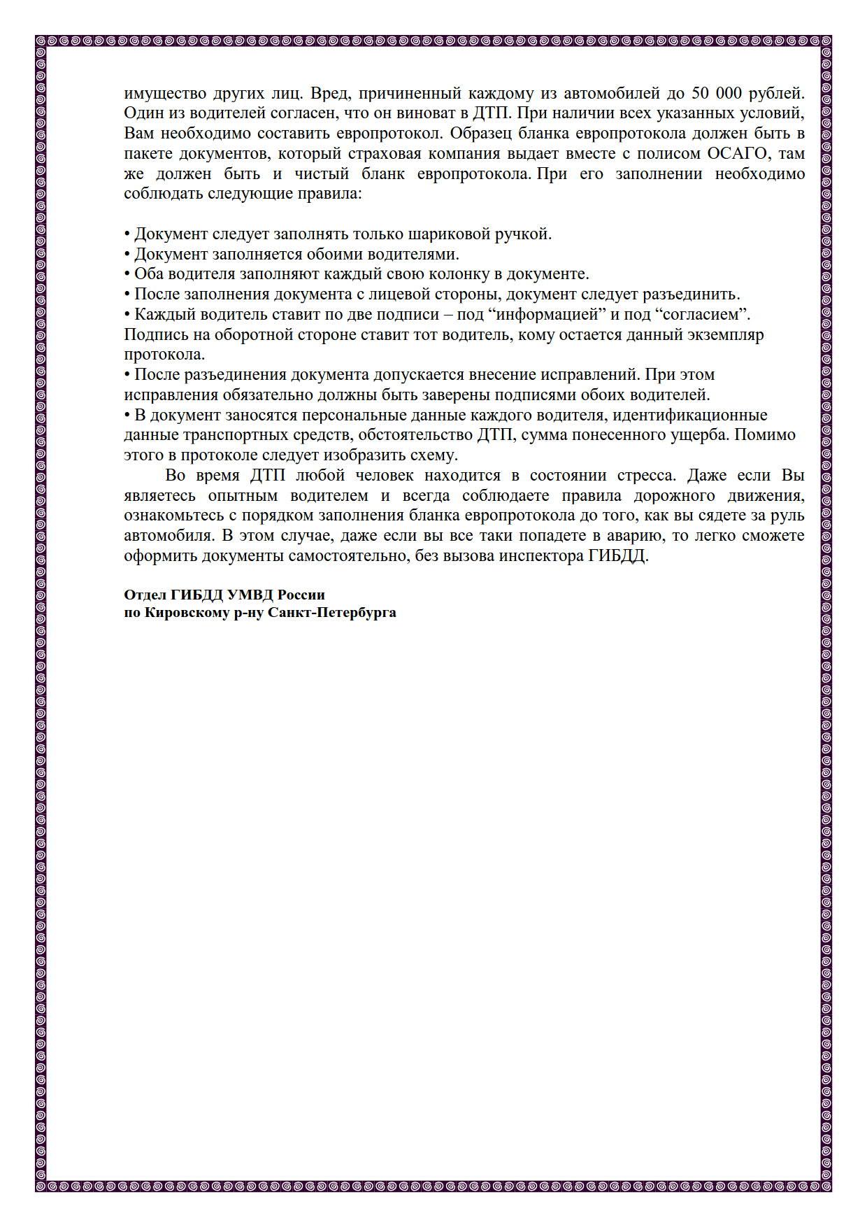 европротокол 2017_2