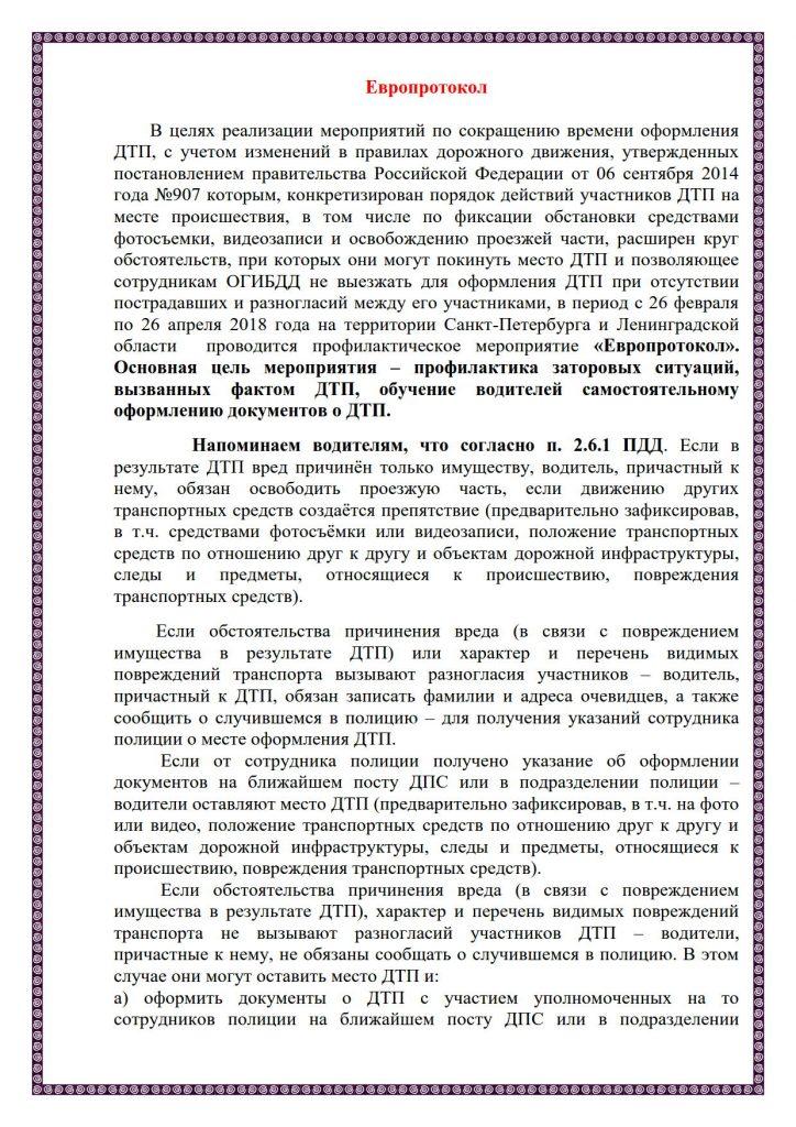 европротокол 2018 (1)_1