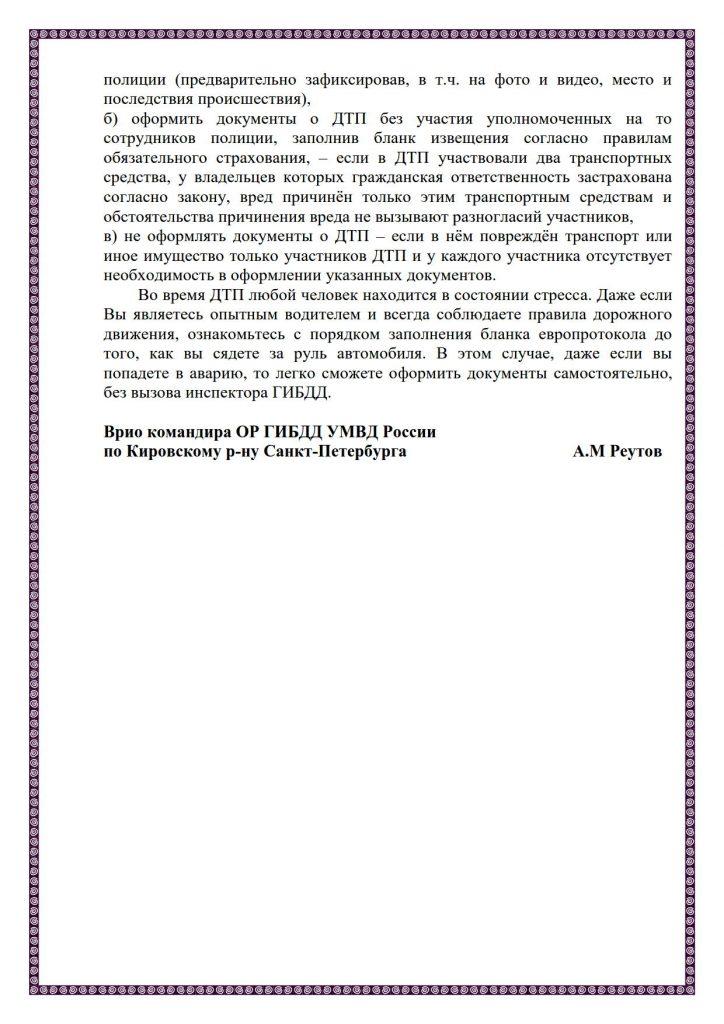 европротокол 2018 (1)_2